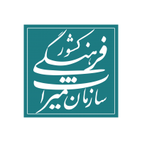 سازمان میراث فرهنگی