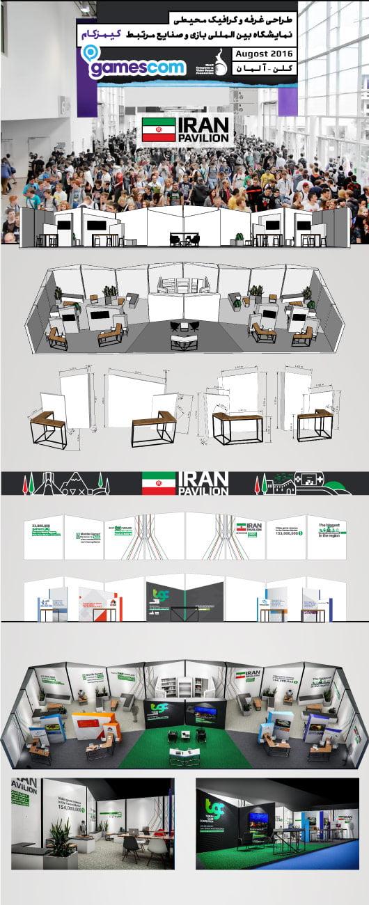 bonyad7 - طراحی هویت بصری بنیاد ملی بازی های رایانه ای ایران