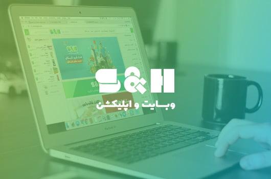 00 - طراحی وبسایت و اپلیکیشن موبایل هایپرمارکت های زنجیره ای S&H