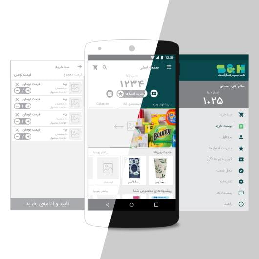 09 - طراحی وبسایت و اپلیکیشن موبایل هایپرمارکت های زنجیره ای S&H