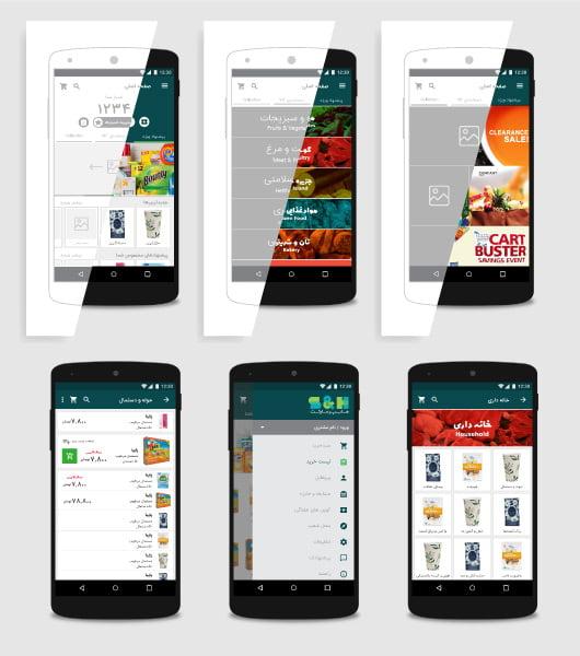 10 - طراحی وبسایت و اپلیکیشن موبایل هایپرمارکت های زنجیره ای S&H