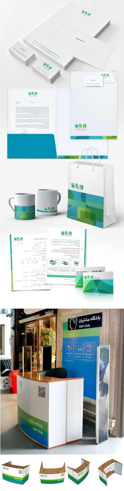 3 1 - طراحی هویت بصری برند و کتاب برند هایپرمارکت های زنجیره ای S&H