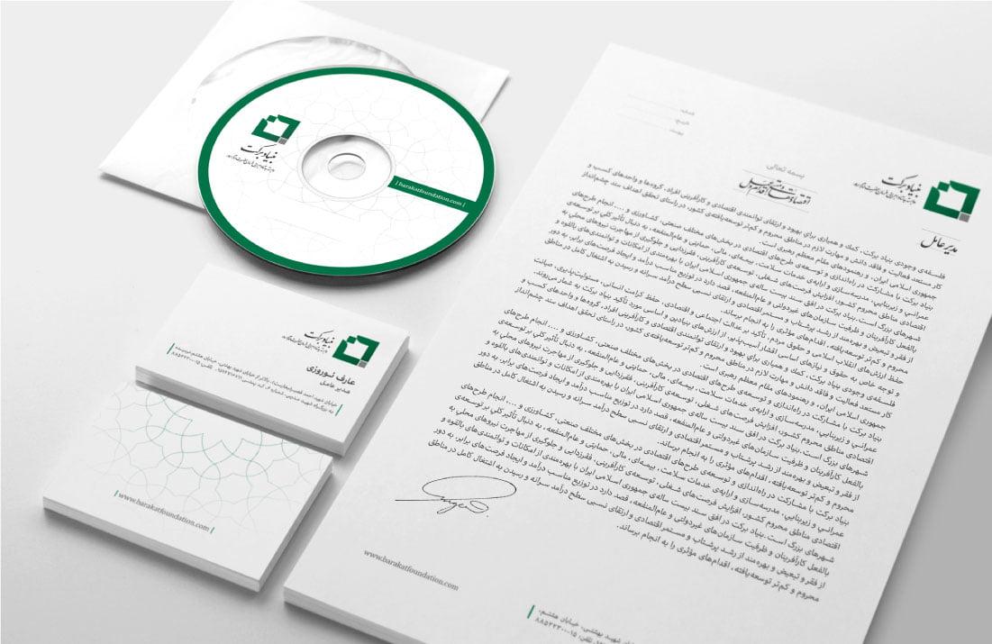 8 - طراحی برند بنیاد برکت و هویت بصری