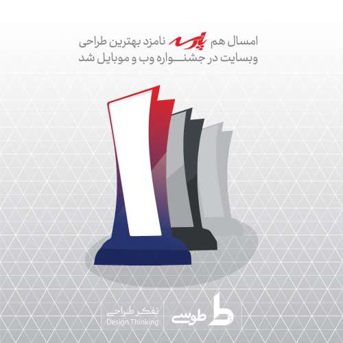 post 500x500 - وبسایت پارسه ؛ بازهم کاندید بهترین طراحی