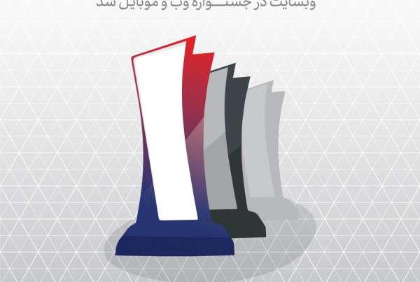 post 600x403 - وبسایت پارسه ؛ بازهم کاندید بهترین طراحی